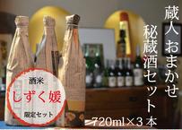 秘蔵「しずく媛」720ml×3種セット【WEB限定 蔵人おまかせ旬酒】