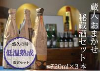 秘蔵「熟成」720ml×3種セット【WEB限定 蔵人おまかせ旬酒】