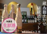 秘蔵「生原酒」720ml×3種セット【WEB限定 蔵人おまかせ旬酒】