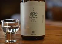【自然栽培米使用】成龍然-seiryozen- 特別純米  原酒   720ml