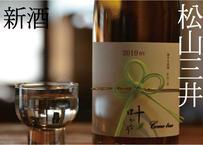 【新酒/シトラスリボン/松山三井/キレ味◎】「叶う-come true-」 愛媛産 松山三井 純米生原酒720ml