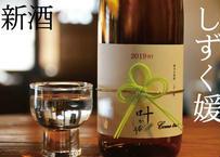 【新酒/シトラスリボン/しずく媛/ビター】「叶う-come true-」 愛媛産 しずく媛 純米生原酒720ml