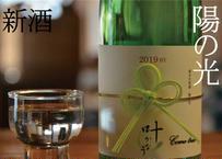 【新酒/シトラスリボン/陽の光/爽やか】「叶う-come true-」 愛媛産 陽の光 純米生原酒720ml