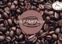 【豆】セミマイルド200g