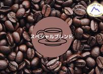 【豆】スペシャルブレンド200g