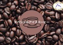【豆】スペシャルアイスコーヒー200g