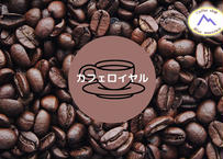 【豆】カフェロイヤル200g
