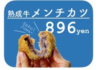 熟成牛のメンチカツ(単品)