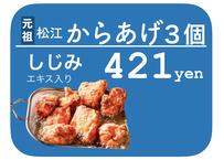 肉屋の松江からあげ 3ケ(単品)