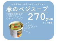 春のベジスープ(セット)