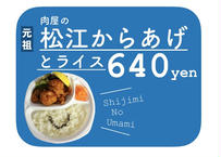 肉屋の松江からあげとライス