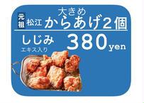 肉屋の松江からあげ 2ケ(単品)