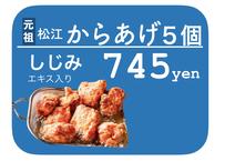 肉屋の松江からあげ 5ケ(単品)