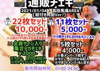 01/04🎍高田馬場AREA 5枚セット