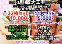 01/04🎍高田馬場AREA 22枚セット