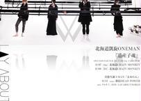 2020/01/31[金]東高円寺二万電圧 ワンマンチケット