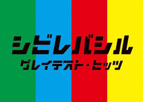 シビレバシル ベストアルバム『グレイテスト・ヒッツ』※送料無料