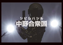 シビレバシル  1st Full Album『中野合衆国』【通販限定盤】※送料無料