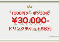 まごころいし井・洋楽いし井、共通30.000円クーポン(ドリンクチケット5枚付)
