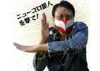 ウルトラマンAg+マスク(古谷敏直筆サイン入り)
