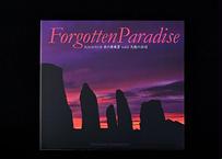 《送料込み》CD スコットランド-音の原風景 Soundscape in Forgotten Paradise vol.2 天使の浜辺|ネイチャーサウンド