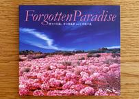 CD 神々の花園®-音の原風景 Soundscape in Forgotten Paradise vol.1 天使の庭|ネイチャーサウンド