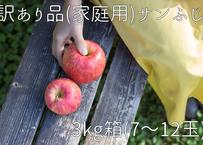D7 サンふじ  3キロ箱(7~12玉) 家庭用(訳あり)