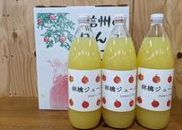 【定期便】りんごジュース 1000ml×3本 濃厚ストレートジュース  長野県産サンふじ100%使用