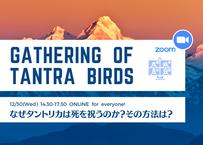 【録画視聴版】タントラ・バードたちの集い12月30日(水)