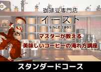 【スタンダードコース】珈琲豆専門店イースト マスターが教える 美味しいコーヒーの淹れ方講座