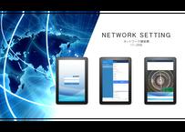 ネットワーク構築費 NWT (11~20台)
