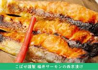 老舗の技が光る_福井県のブランド魚_ふくいサーモンの西京漬_5切れ入り