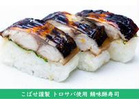 トロ鯖使用_鯖味醂寿司