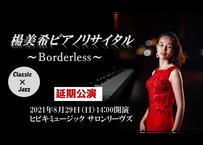 【延期公演】楊美希ピアノリサイタル~Borderless~