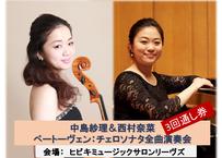 ベートーヴェン:チェロソナタ全曲演奏会 3回通し券