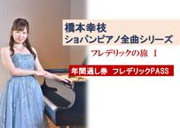 橋本幸枝ショパンシリーズ「フレデリックの旅」年間通し券【新日程】