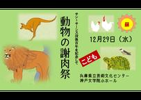 動物の謝肉祭(昼の部)こども