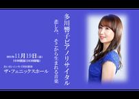 多川響子ピアノリサイタル~悲しみ、そこから生まれる音楽