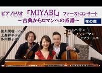 ピアノトリオ「MIYABI」ファーストコンサート 夜の部