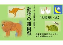 動物の謝肉祭 夜の部