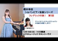 【新日程】橋本幸枝ショパン全曲シリーズ「フレデリックの旅I」第5回公演
