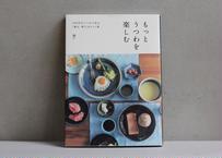 書籍 | もっと うつわを 楽しむ