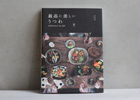 書籍 | 最高に美しいうつわ 【最新版】