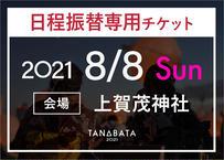 【2020年購入者様専用】七夕スカイランタン祭り2021 - 振替チケット8/8(日)
