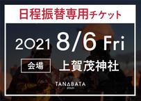 【2020年購入者様専用】七夕スカイランタン祭り2021 - 振替チケット8/6(金)