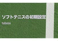「ソフトテニスの初期設定」