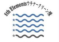 5th Elementsウチナークリーン隊 隊員登録(無料)