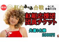 6.20 第3回 紅白ふぃふ合戦⚔  紅組 応援団 団員チケット🎫