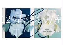 【LIVE】12星座処方室:洋楽編