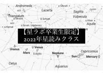 【星ラボ生限定】2022年星読み ONLINE CLASS